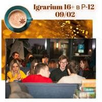 Igrarium 16+ в Р-12 09/02