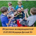 Igrarium для детей 10-14 лет | Бульвар Славы 21/07
