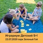 Игротека Igrarium для детей 5+ и их родителей