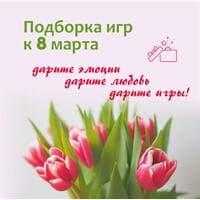 Настольные игры к 8 марта – праздничная подборка Igrarium!