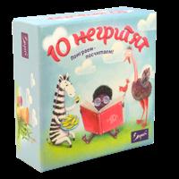 Настольная игра 10 негритят (10 негренят)