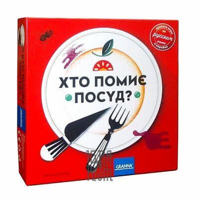 Настольная игра Хто помиє посуд?
