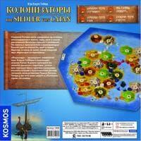 Настольная игра Колонизаторы Мореходы (Catan: Seafarers)