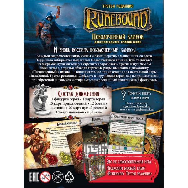 Настольная игра Runebound Третья редакция: Дополнительное приключение «Позолоченный клинок»