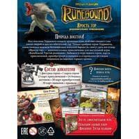 Настольная игра Runebound Третья редакция: Дополнительное приключение «Ярость гор»