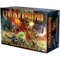 Сумерки империи. Четвёртое издание (на русском)