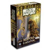 Настольная игра Ужас Аркхэма. Король в жёлтом (дополнение)
