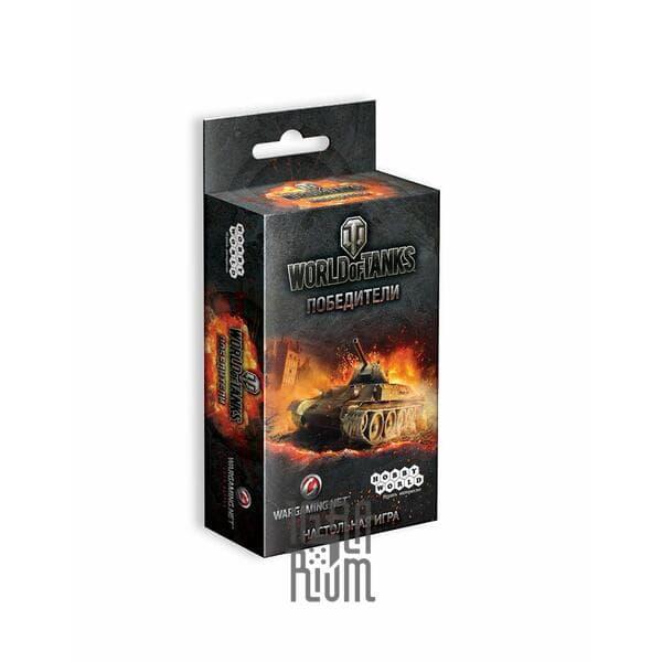 Настольная игра World of Tanks. Победители