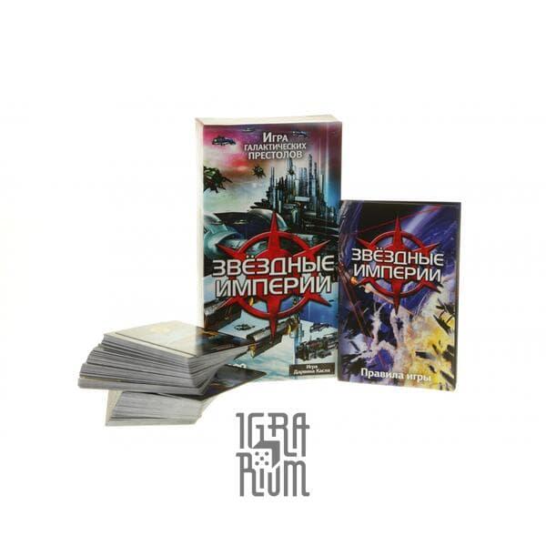 Настольная игра Звёздные империи