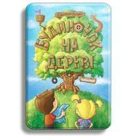 Домик на дереве (Будиночок на дереві)