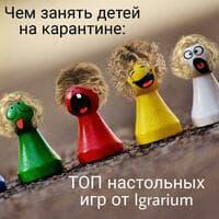 Чем занять детей во время карантина: ТОП настольных игр от Igrarium
