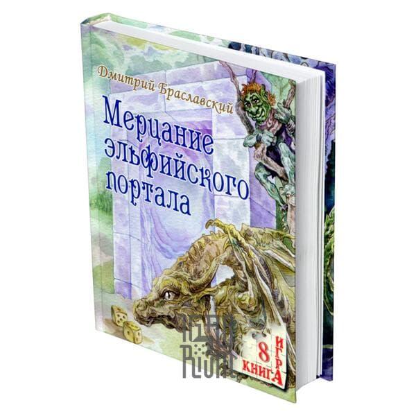 Настольная игра Книга-игра Мерцание эльфийского портала
