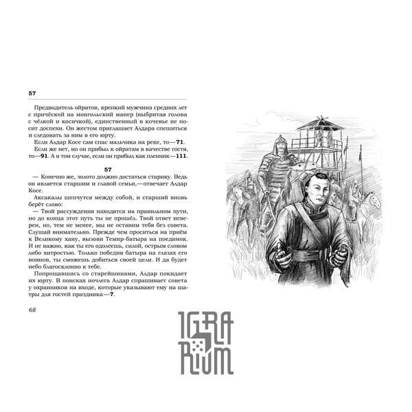 Настольная игра Книга-игра Приключения Безбородого Обманщика