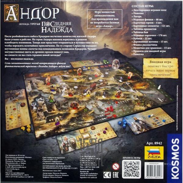 Настольная игра Андор: Последняя надежда