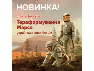 Украинская локализация Покорение Марса на полках Igrarium!